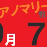 【為替天気予報】9月7日のFXアノマリーは、スイスフラン/円の過去の陽線確率が19%などとなっていました!