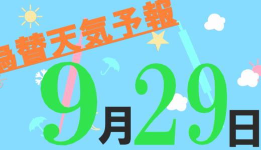 【為替天気予報】9月29日の日足アノマリーはユーロ/豪ドルの陽線確率が95%・NZドル/ドルの陰線確率が75%となっています!