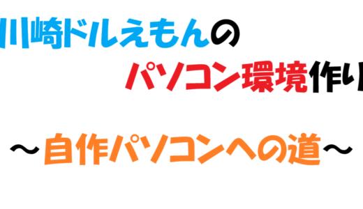 川崎ドルえもんのパソコン環境作り~自作パソコンへの道~