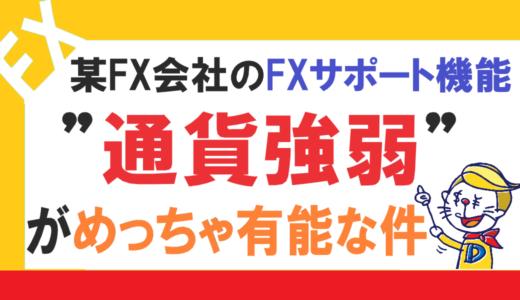 """某FX会社のFXサポート機能""""通貨強弱""""がめっちゃ有能な件とは!?(TMサインやヒートマップも紹介!)"""