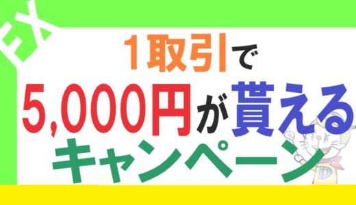 LINE FXで、1回取引するだけで5,000円が貰えるキャンペーンをやっています!