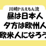FXトレーダーは昼は日本人、夕方は欧州人、夜は欧米人になろう!