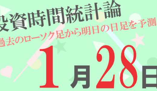 【為替時間統計論(日足)】1月28日の予報は全20通貨ペア中、最高陽線確率が76%、最高陰線確率が81%となっています!