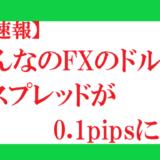 【速報】みんなのFXのドル/円のスプレッドが0.1pipsに