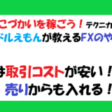おこづかいを稼ごう!テクニカルトレーダー川崎ドルえもんが教えるFXのやり方教室#2 FXは取引コストが安い!売りからも入れる!
