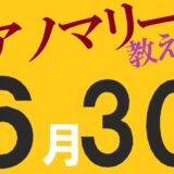 【FX】6月30日の為替アノマリーは、ユーロ円の陽線確率が81%、豪ドル円は88%などと高くなっています!