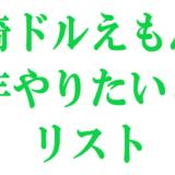 川崎ドルえもんの今年の目標