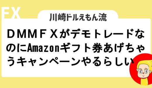 DMMFXがデモトレードなのにAmazonギフト券あげちゃうキャンペーンやるらしい