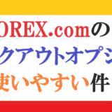 FOREX.comのノックアウトオプションが使いやすい件