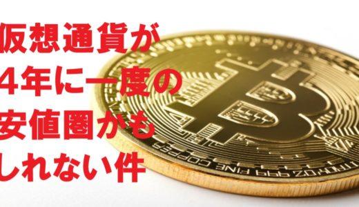 ビットコインが4年に一度の買い時かもしれない件