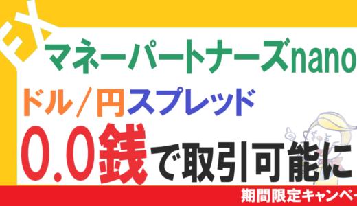 【2021/10/04更新】FXトレードはマネーパートナーズnanoから始めよう!ドル/円スプレッド0.0銭で取引が可能です!(キャンペーン期間中・延長決定!)