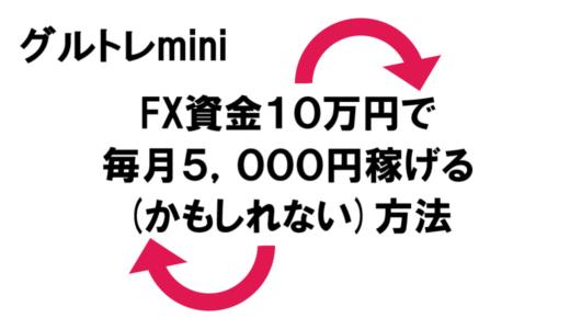 FX資金10万円で毎月5,000円稼げる(かもしれない)方法