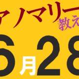【FX】6月28日からの週の為替傾向は、月末の強い円安アノマリーがあります!