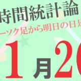 【為替時間統計論(日足)】1月20日の予報は全20通貨ペア中、最高陽線確率が70%、最高陰線確率が75%となっています!