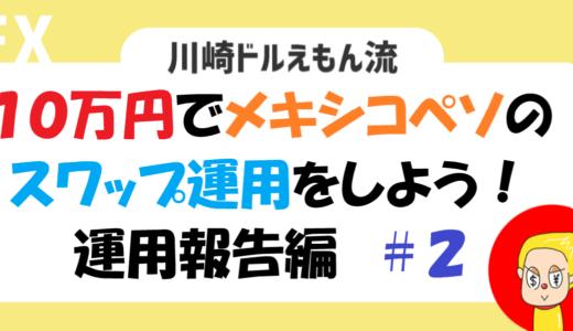 10万円でメキシコペソのスワップ運用をしよう!~運用報告編#2~