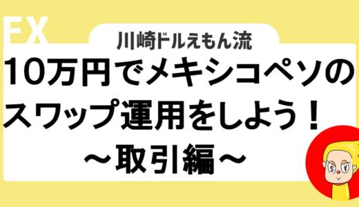 10万円でメキシコペソのスワップ運用をしよう!~取引編~