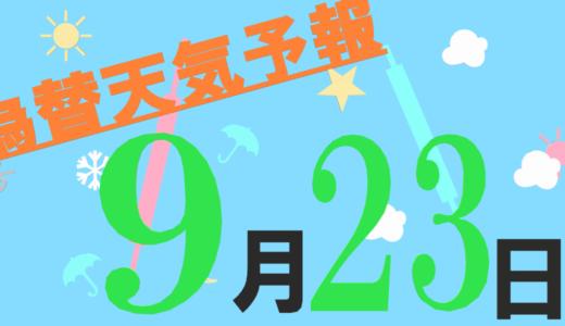 【為替天気予報】9月23日の日足アノマリーはドル/円の陽線確率が71%・カナダドル/円の陰線確率が79%となっています!