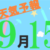 【為替天気予報】9月15日の日足アノマリーはNZドル/円の陽線確率が81%・豪ドル/カナダの陰線確率が73%となっています!