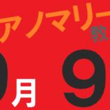 【為替天気予報】9月9日のFXアノマリーは、ドル/円の過去の陽線確率が71%などと高くなっていました!