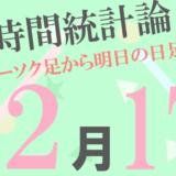 【為替時間統計論(日足)】2月17日の為替予報は、とある通貨ペアの陽線確率が79%、とある通貨ペアの陰線確率が75%となっています!