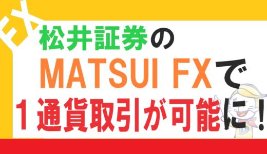 松井証券のFXが完全リニューアルで1通貨取引、ドル/円スプレッドが0.2銭と業界最狭水準に!低額資金から始められるFX会社になりました!