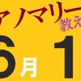 【FX】6月1日の為替アノマリーは、ユーロ/円の陽線確率が73%などとなっています!