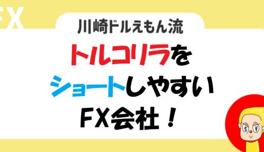 トルコリラ/円をショートしやすいFX会社!