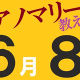 【FX】6月8日の為替傾向は、ポンド売りのアノマリーがあります!