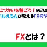おこづかいを稼ごう!底辺高校卒業生川崎ドルえもんが教えるFXのやり方教室#1 FXとは