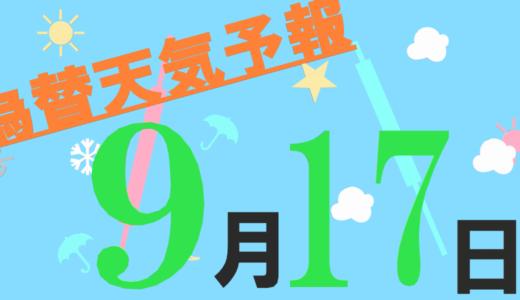 【為替天気予報】9月17日の日足アノマリーはスイスフラン/円の陽線確率が90%・豪ドル/NZドルの陰線確率が90%となっています!