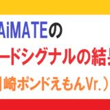 MAiMATE(マイメイト)のトレードシグナルの結果は?(川崎ポンドえもんVr.)
