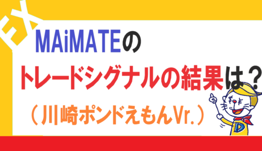 MAiMATE川崎ポンドえもんのトレードシグナルの結果は?(2020年9月15日更新)