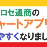 川崎ドルえもんの意見を聞いてくれてヒロセ通商のFXアプリのチャートが見やすくなりました!