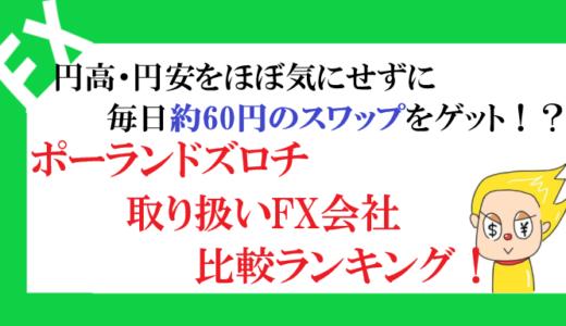 円高・円安をほぼ気にせずに毎日約60円のスワップをゲット!?ポーランドズロチを取り扱うFX会社を比較ランキング!