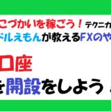 おこづかいを稼ごう!テクニカルトレーダー川崎ドルえもんが教える!FXのやり方教室#4 FX口座を開設をしよう!