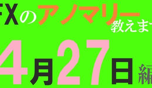【FX】4月27日の為替相場アノマリーを紹介します!陽線確率:カナダドル/円⇒70%、ユーロ/ドル⇒70%、ドル/カナダドル⇒30%、ポンド/スイスフラン⇒77%