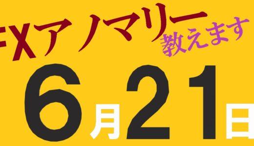 【FX】6月21日の為替アノマリーは、ポンド円の陽線確率が83%などとなっています!