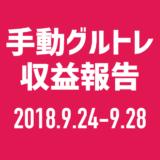 【グルトレ手動】2018年9月4週目は13チャリンで6,500円!