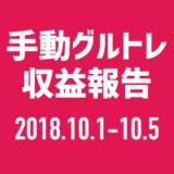 【グルトレ手動】2018年10月1週目は21チャリンで10,500円!