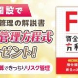 マネーパートナーズ×川崎ドルえもんのFXブログ限定タイアップキャンペーン開始!