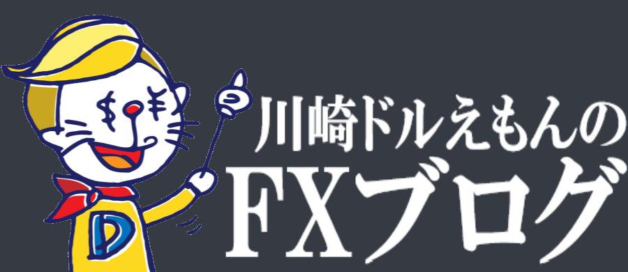 【公式】FX手法グルトレを作った川崎ドルえもんのFXブログ