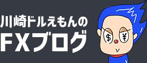 【グルグルトレイン】開発者、川崎ドルえもんのFXブログ