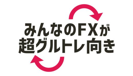 手動グルトレにはスワップ差ナシの【みんなのFX】がおすすめ!